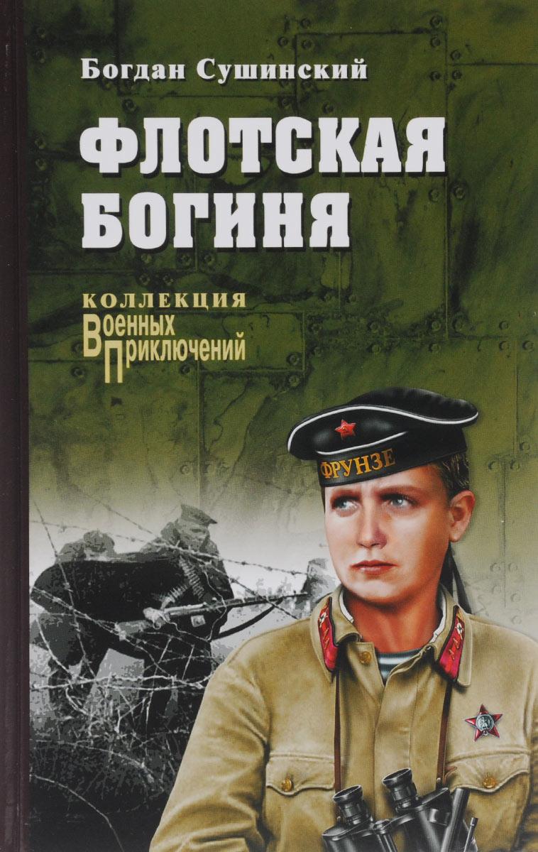 Флотская богиня. Богдан Сушинский