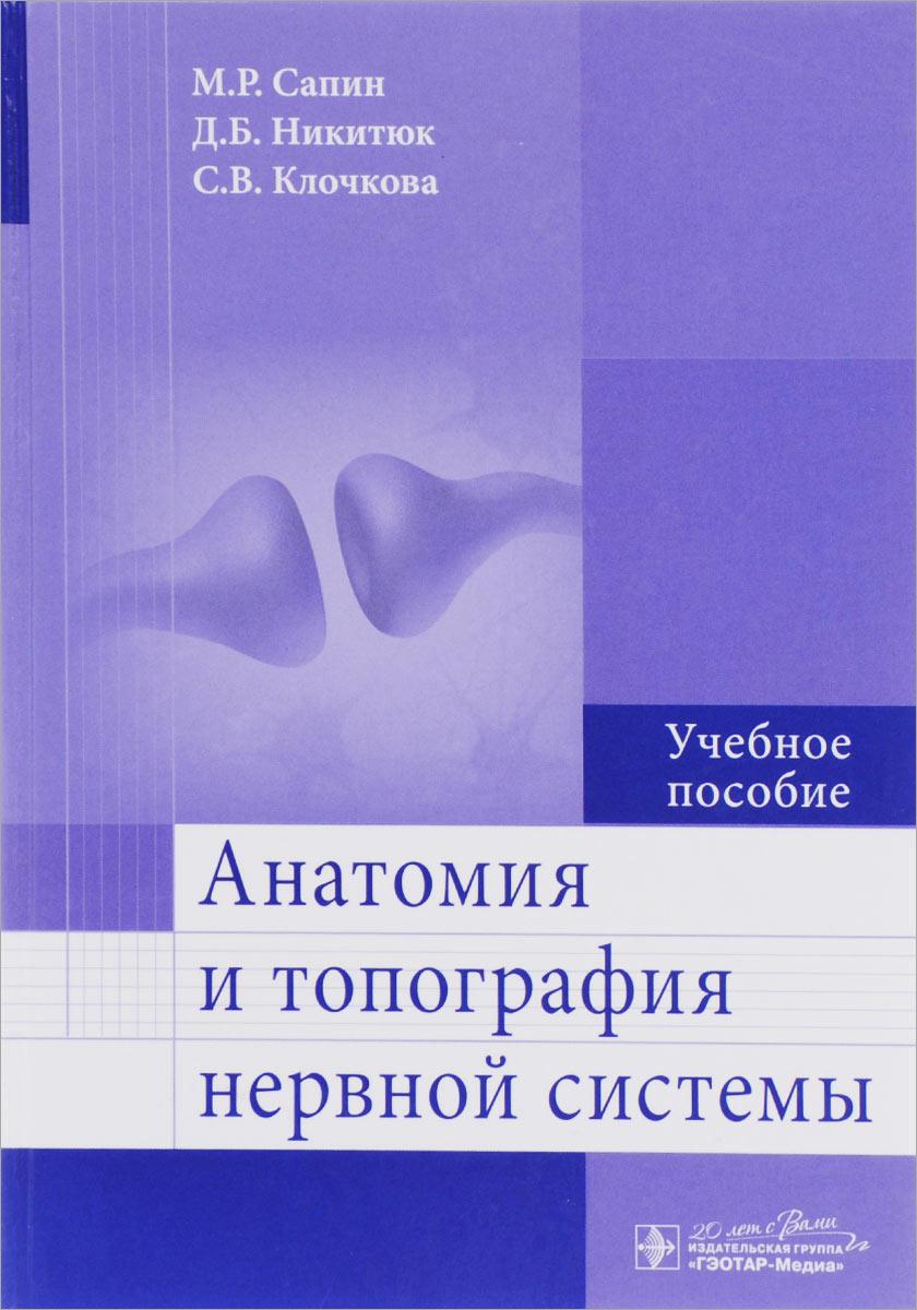 Анатомия и топография нервной системы. Учебное пособие