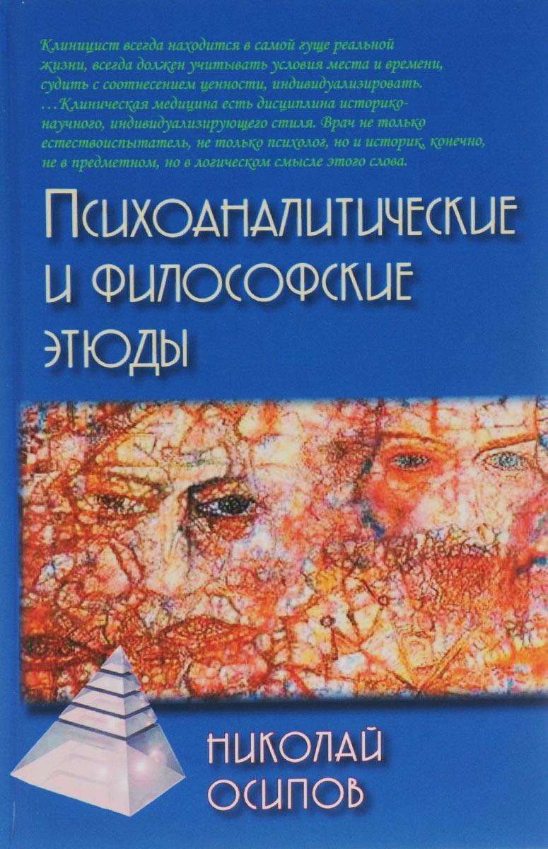 Николай Осипов Психоаналитические и философские этюды психоаналитические и философские этюды