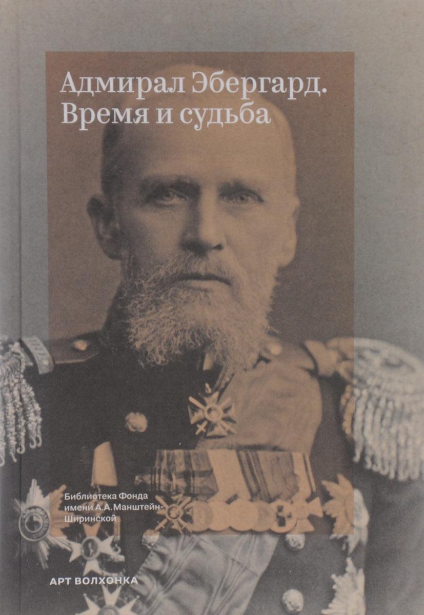 А. С. Гутан Адмирал Эбергард. Время и судьба ганичев в адмирал ушаков флотоводец и святой