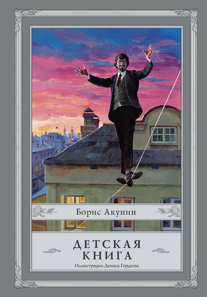 Борис Акунин Детская книга борис акунин вдовий плат роман