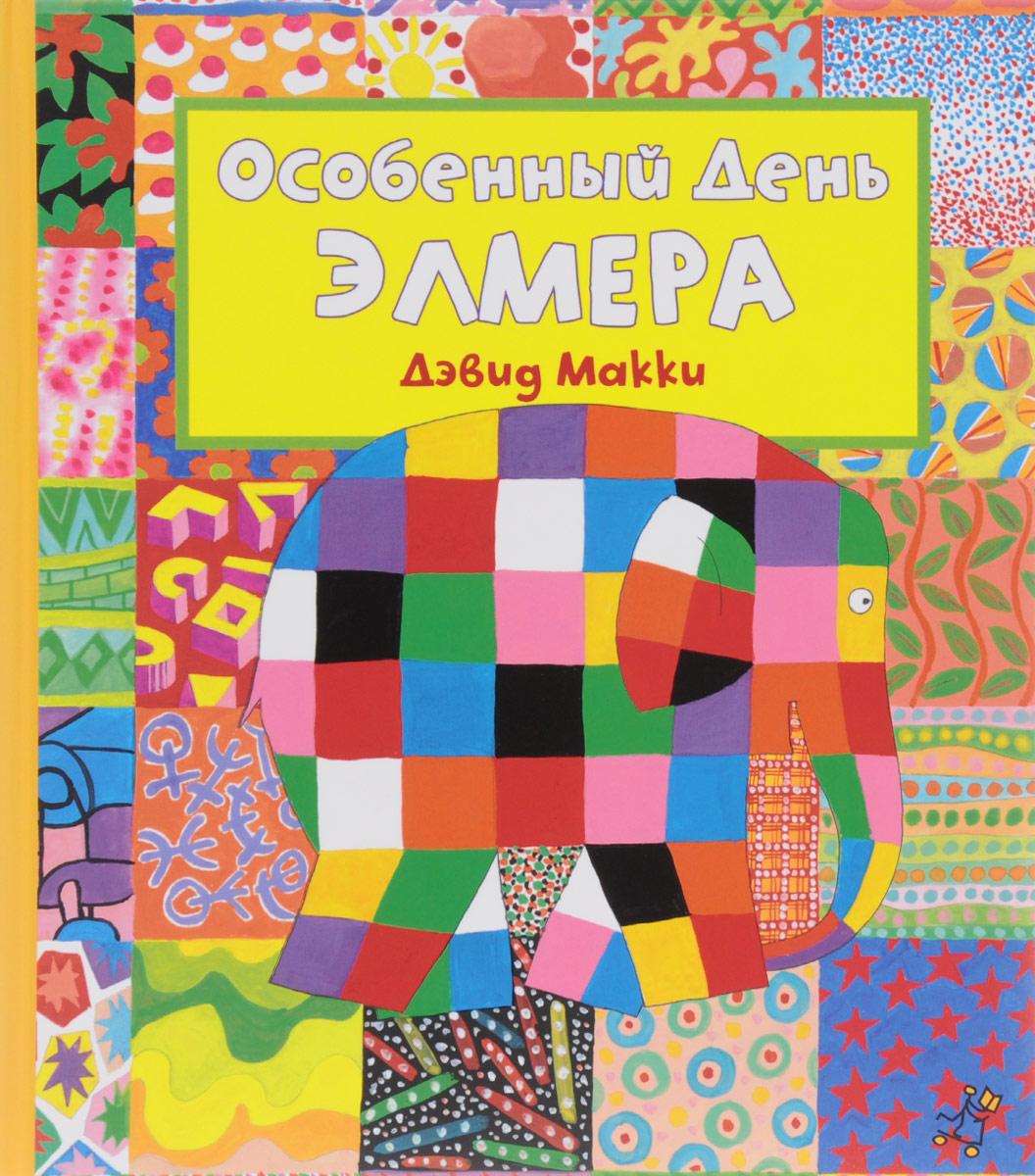купить Дэвид Макки Особенный День Элмера (+ наклейки) по цене 364 рублей