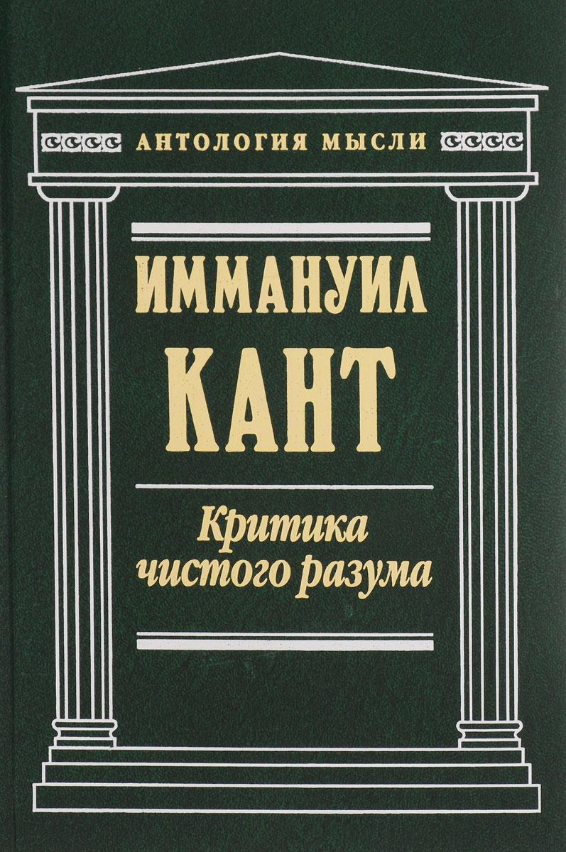 Иммануил Кант Критика чистого разума и г фихте и г фихте сочинения