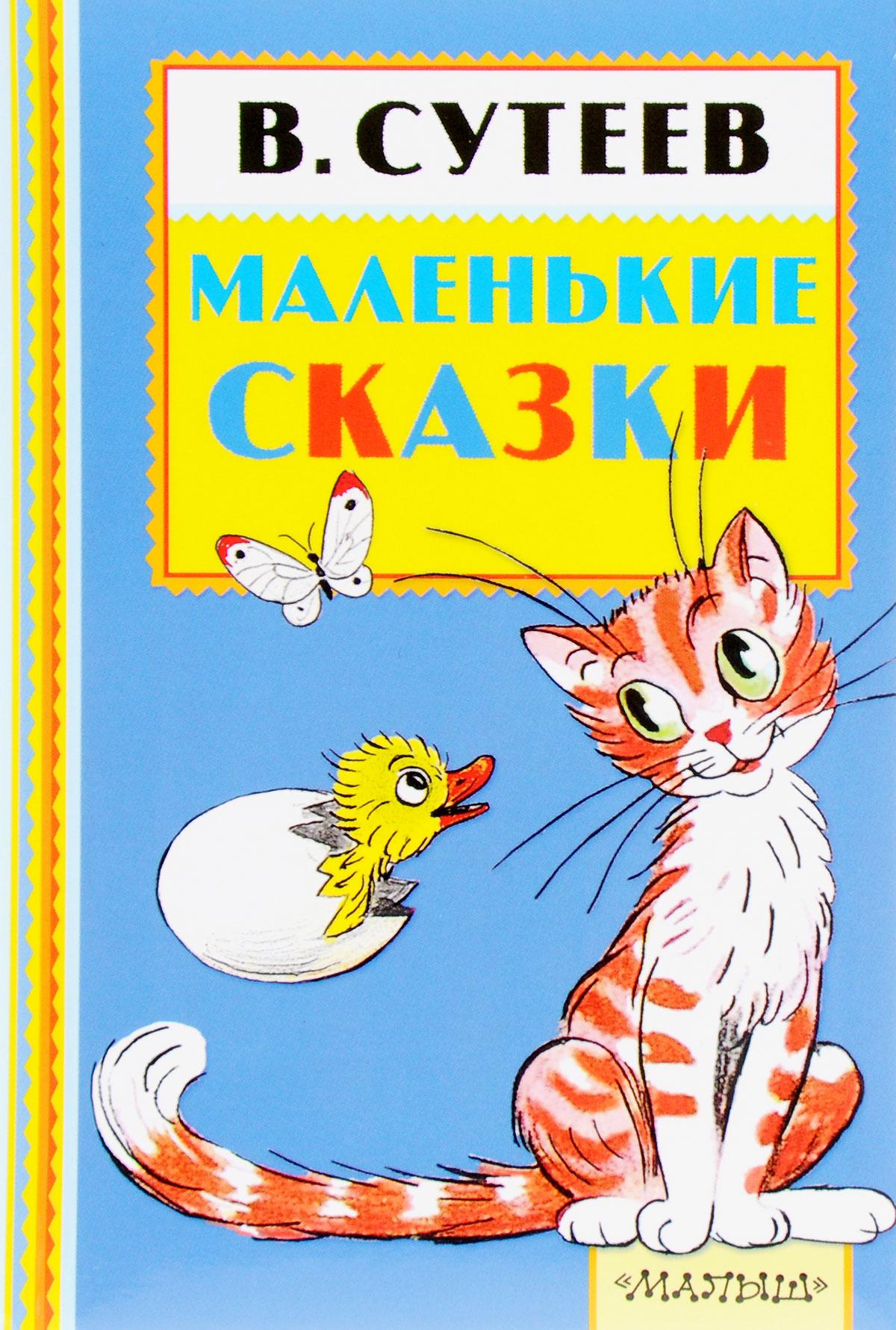 В. Сутеев В. Сутеев. Маленькие сказки