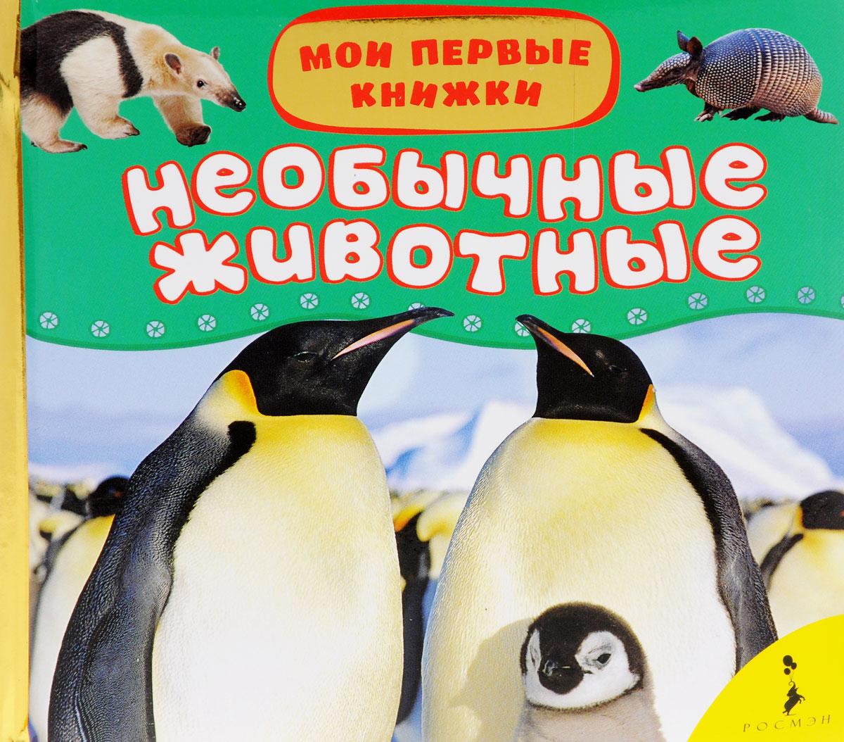 Необычные животные книги энас книга самые необычные животные