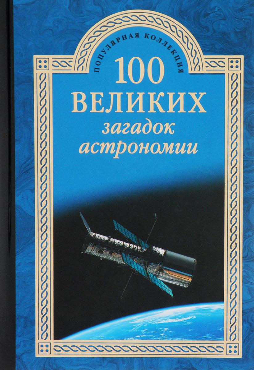 Zakazat.ru: 100 великих загадок астрономии. А. В. Волков