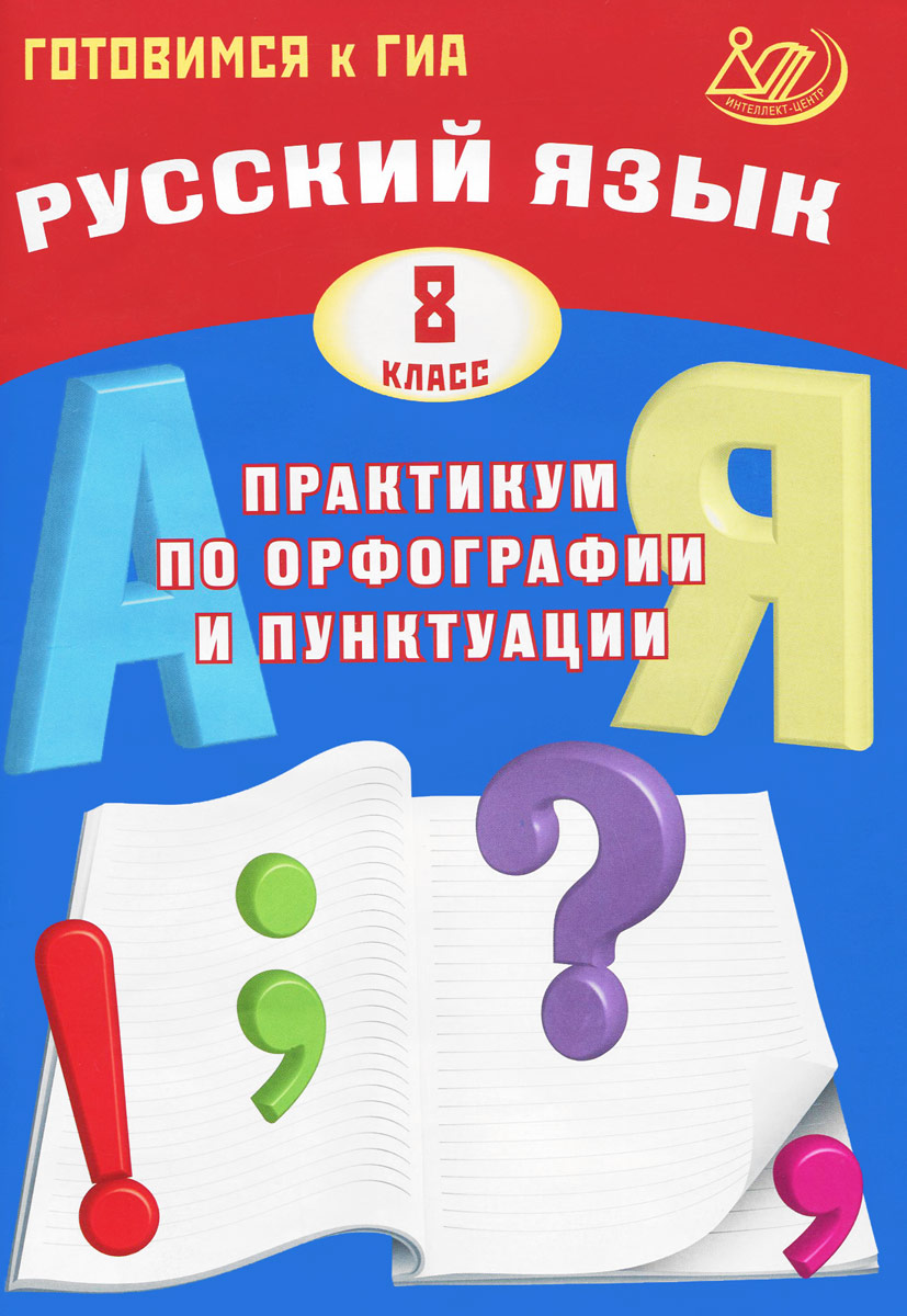 Гдз русский язык 8 класс панов кузьмина булатова