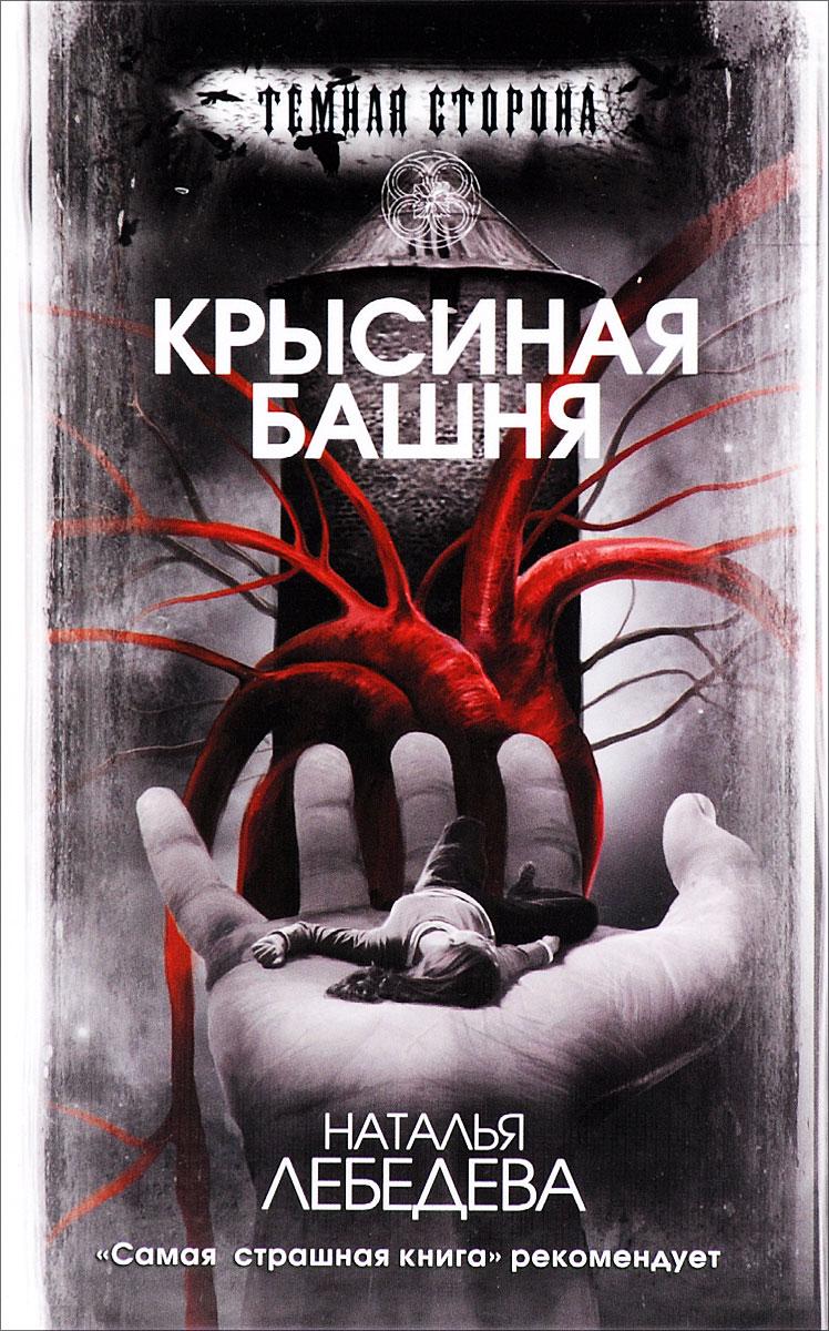 Наталья Лебедева Крысиная башня молодость злость наглость свитшот