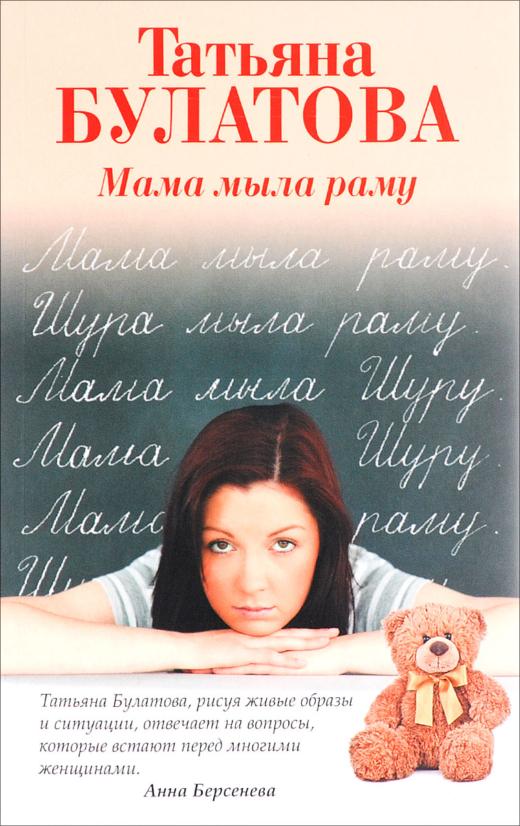 Татьяна Булатова Мама мыла раму булатова т мама мыла раму