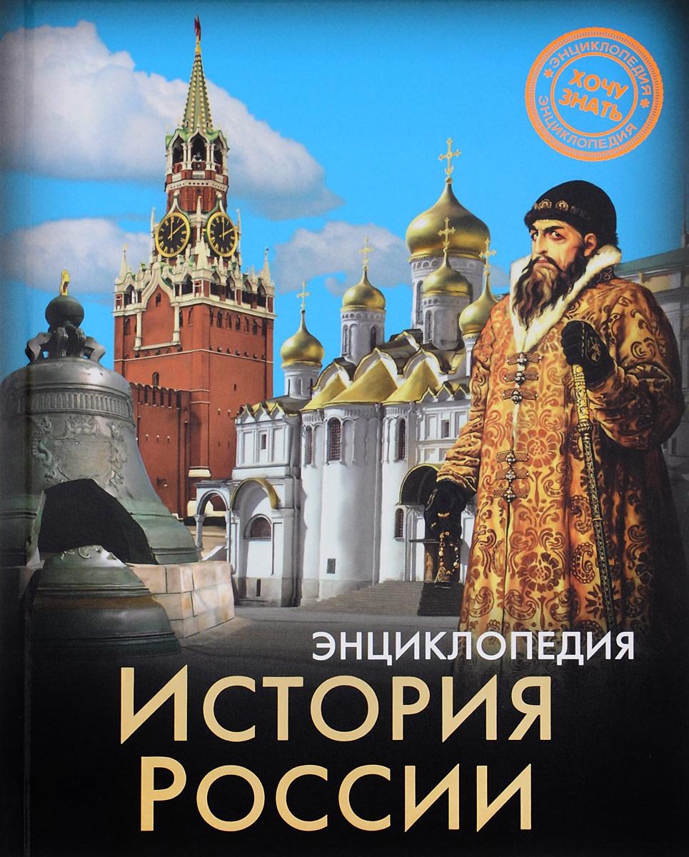 Энциклопедия. История России
