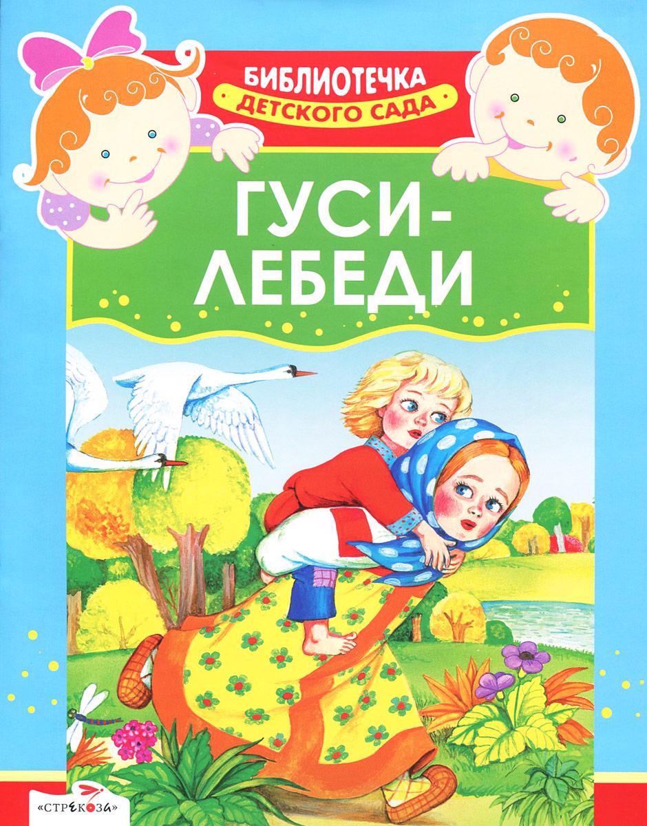 Гуси-лебеди русская гейша тайны обучения