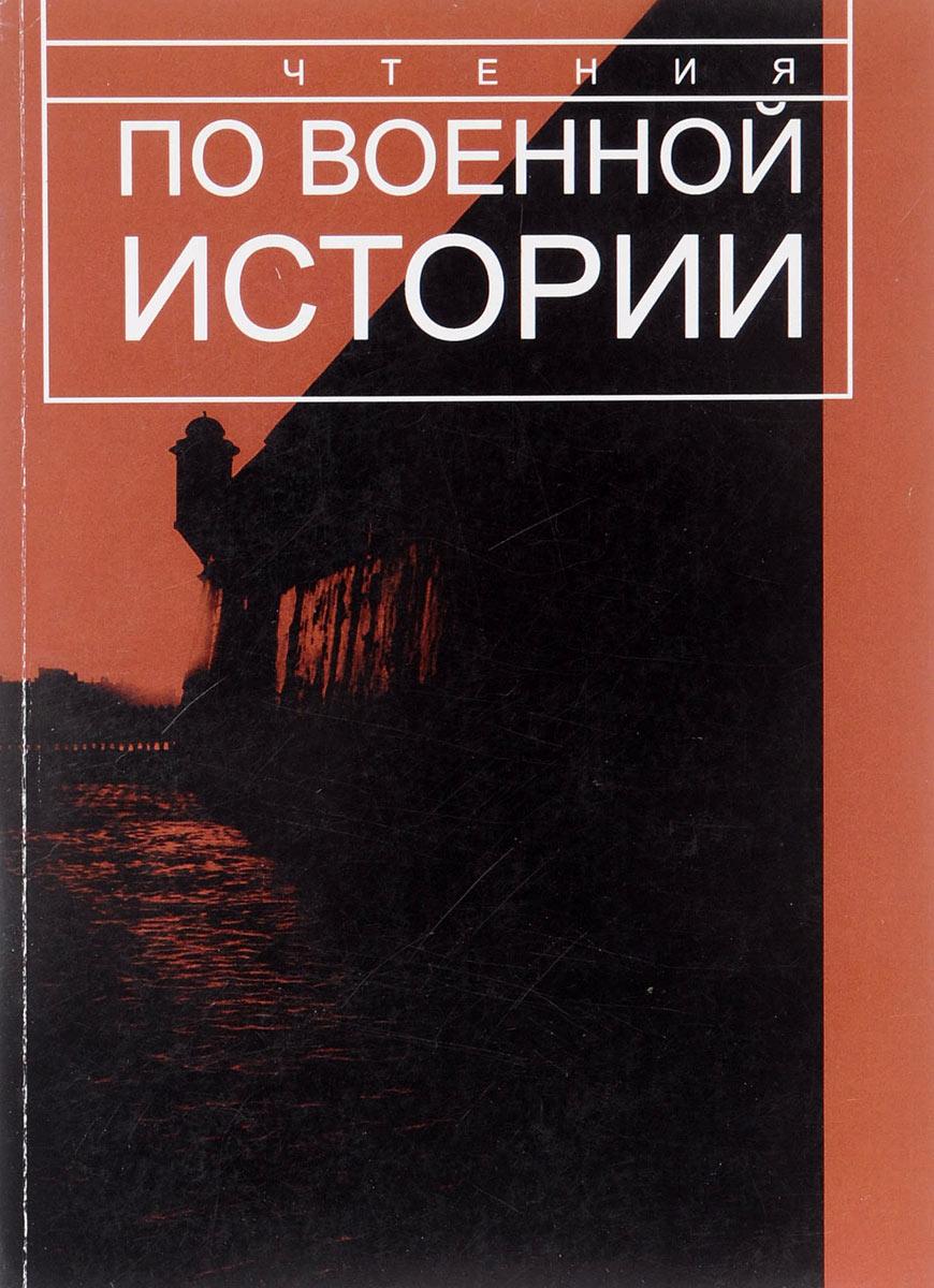 Чтения по военной истории традиции святоотеческой катехизации пути возрождения материалы международной богословско практической конференции москва 17 19 мая 2007 г