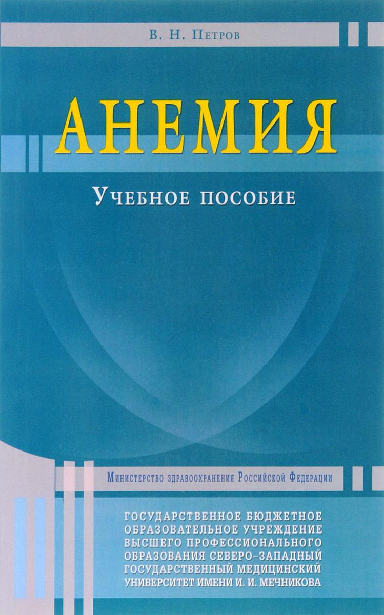 Анемия. Учебное пособие. В. Н. Петров