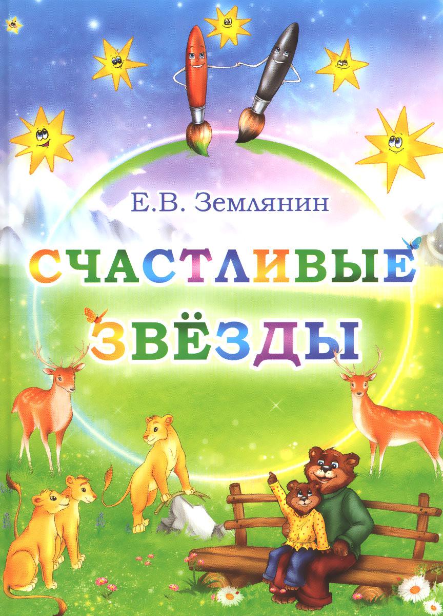Е. В. Землянин Счастливые звезды счастливые сказки