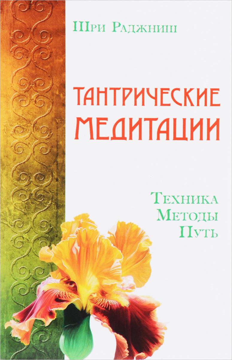 Тантрические медитации. Техника, методы, путь. Шри Раджниш
