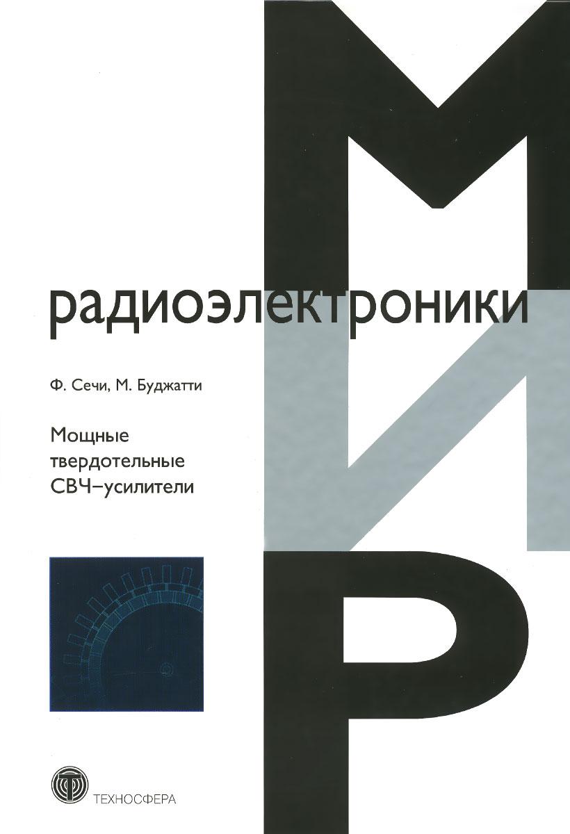 Ф. Сечи, М. Буджатти Мощные твердотельные СВЧ-усилители и и винтизенко линейные индукционные ускорители для релятивистских свч приборов