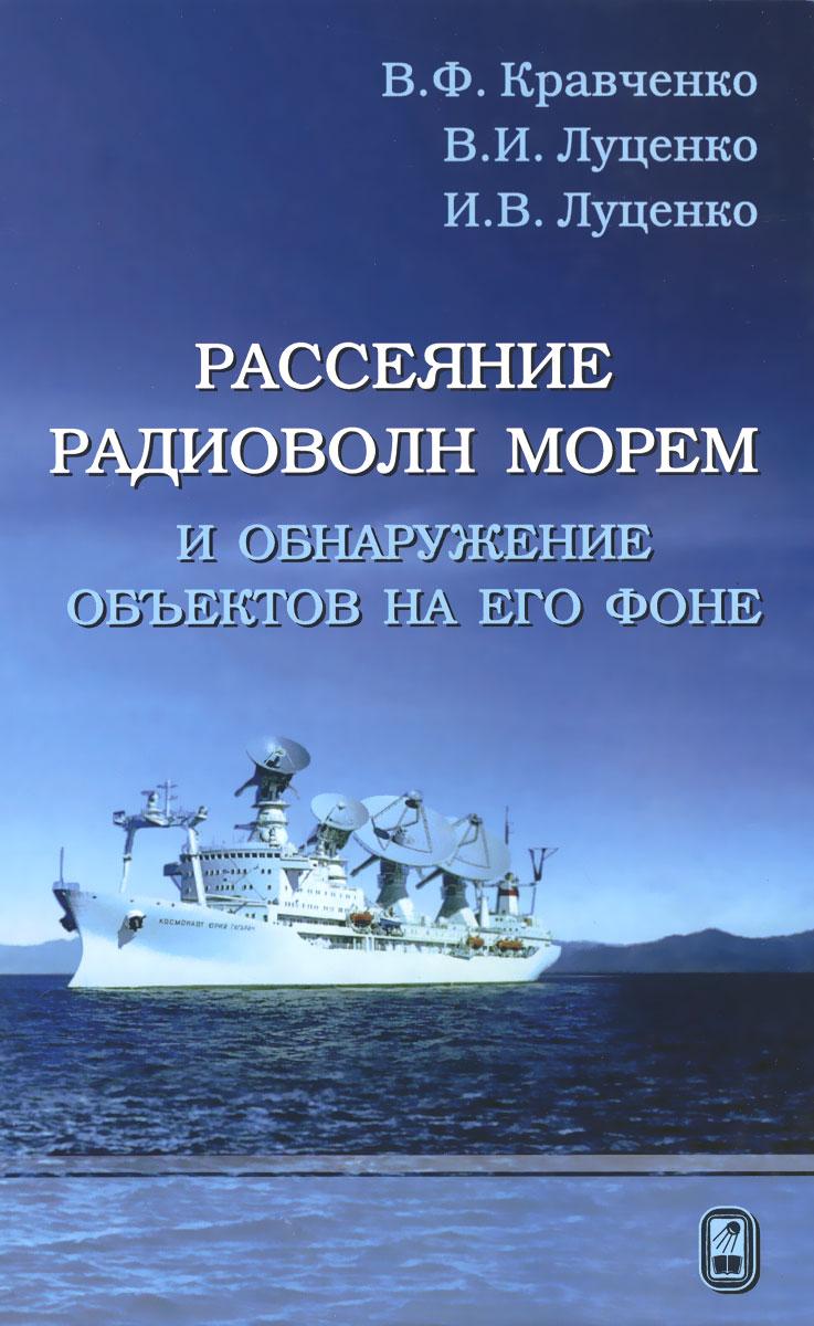 В. Ф. Кравченко, В. И. Луценко, И. В. Луценко Рассеяние радиоволн морем и обнаружение объектов на его фоне