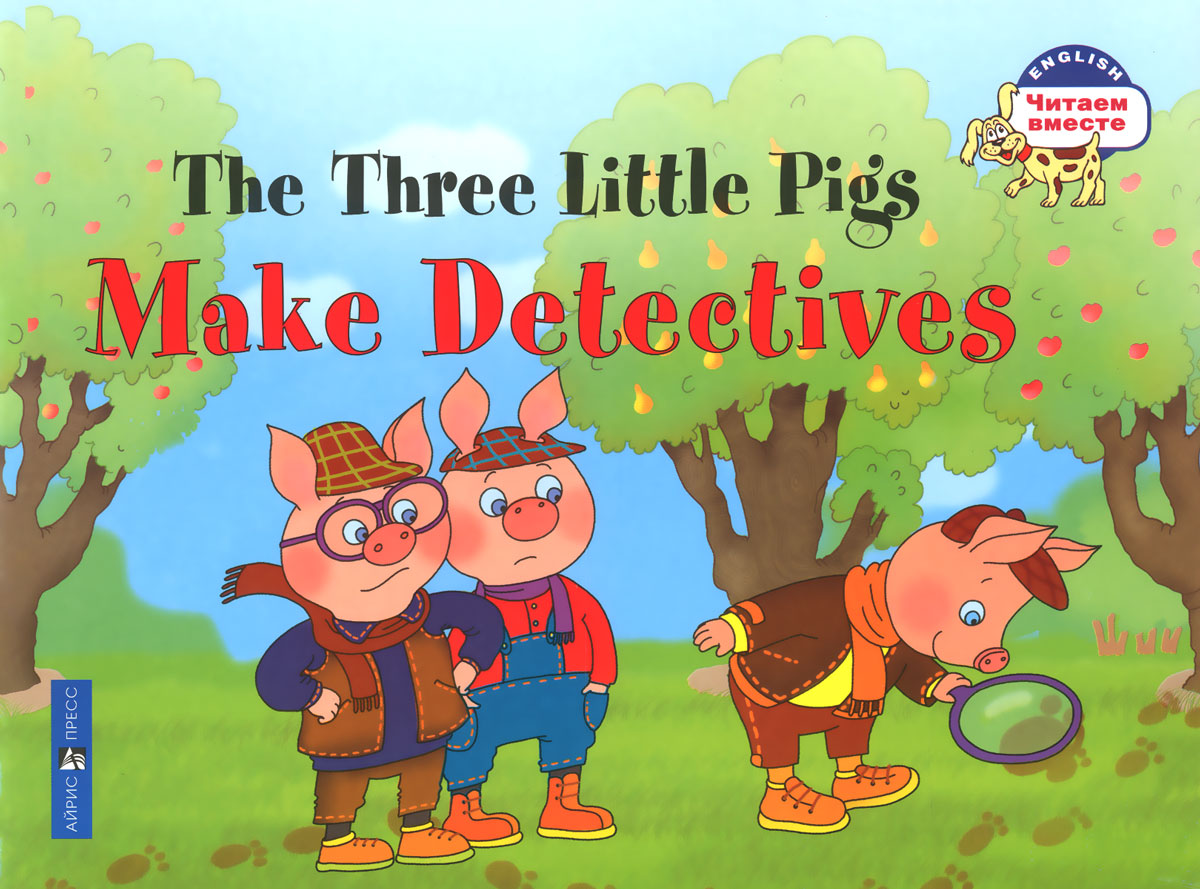 Н. А. Наумова The Three Little Pigs Make Detectives / Три поросенка становятся детективами laverde arlene alaska s three little pigs