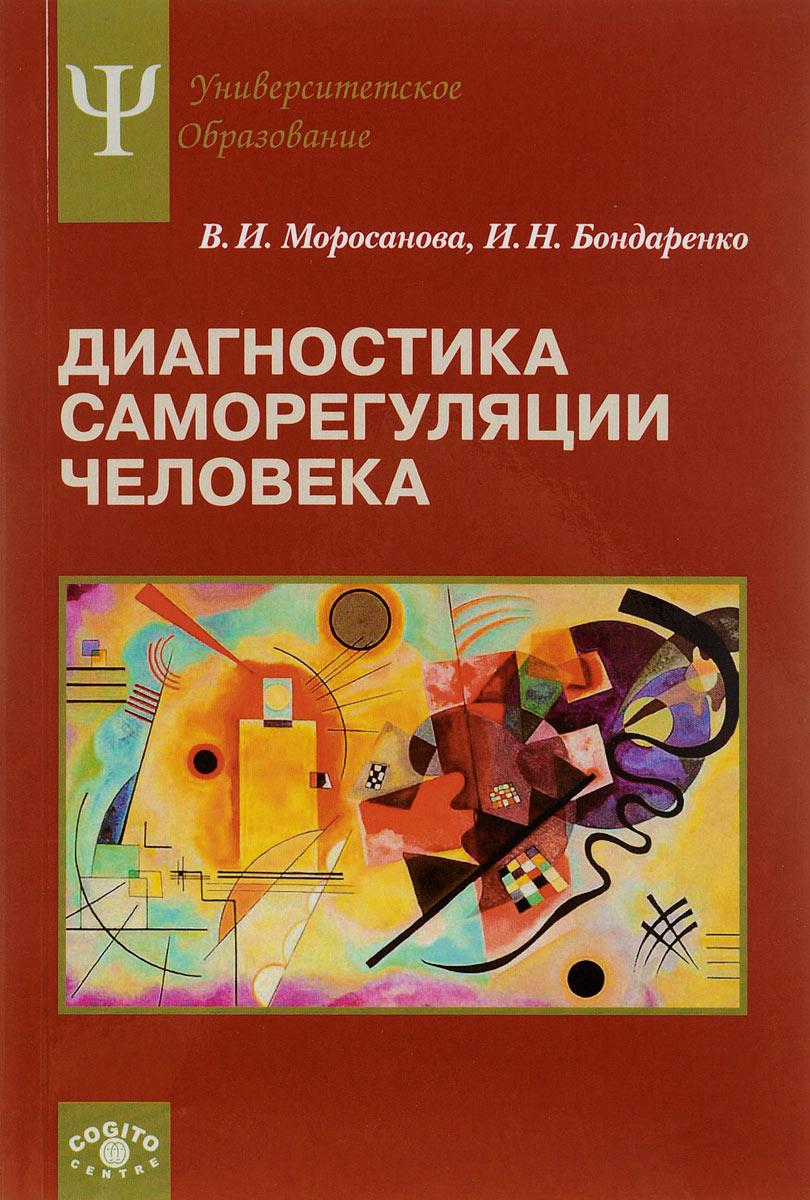 В. И. Моросанова, И. Н. Бондаренко Диагностика саморегуляции человека