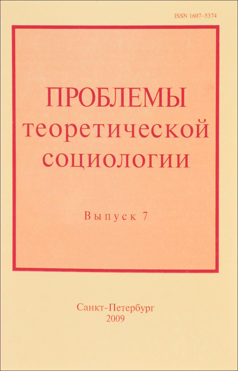 Проблемы теоретической социологии. Выпуск 7