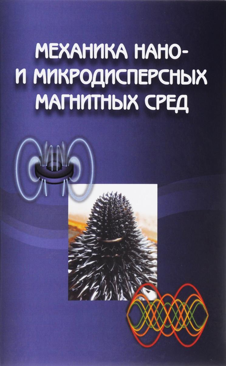 другими словами в книге В. М. Полунин, А. М. Стороженко, П. А. Ряполов, Г. В. Карпова