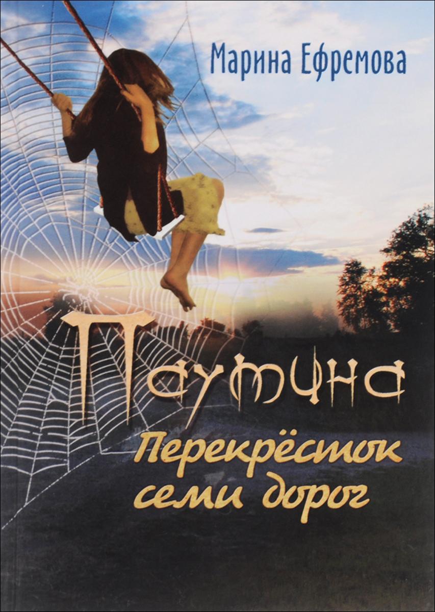 Марина Ефремова Паутина. Перекресток семи дорог карта семи королевств