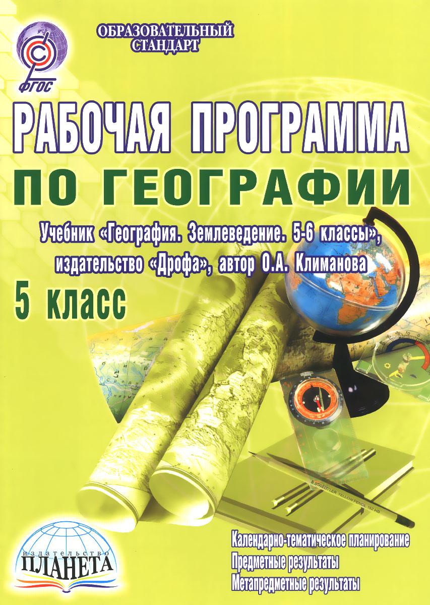 География. 5 класс. Рабочая программа к учебнику