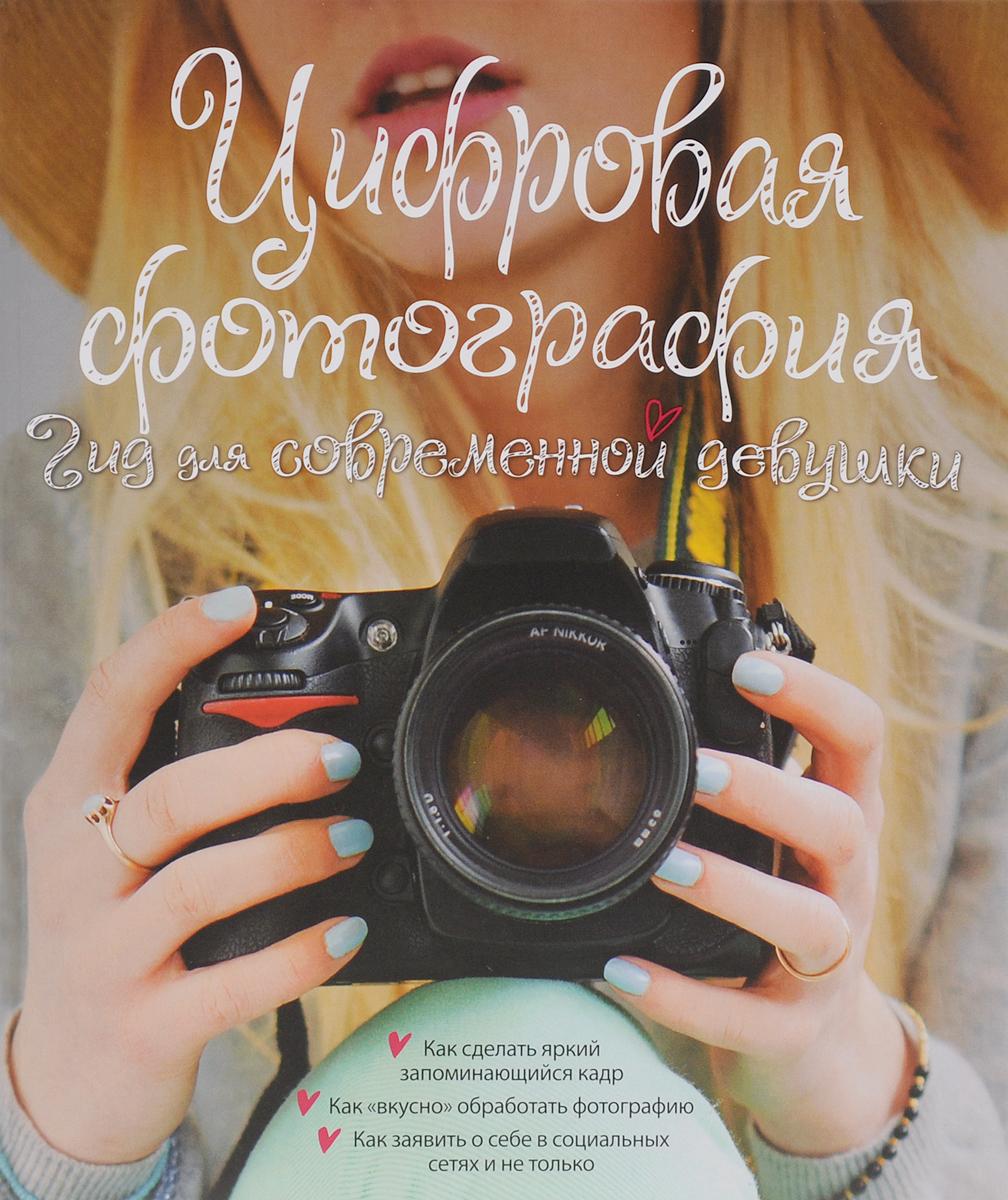 Zakazat.ru Цифровая фотография. Гид для современной девушки. Лорна Ябсли