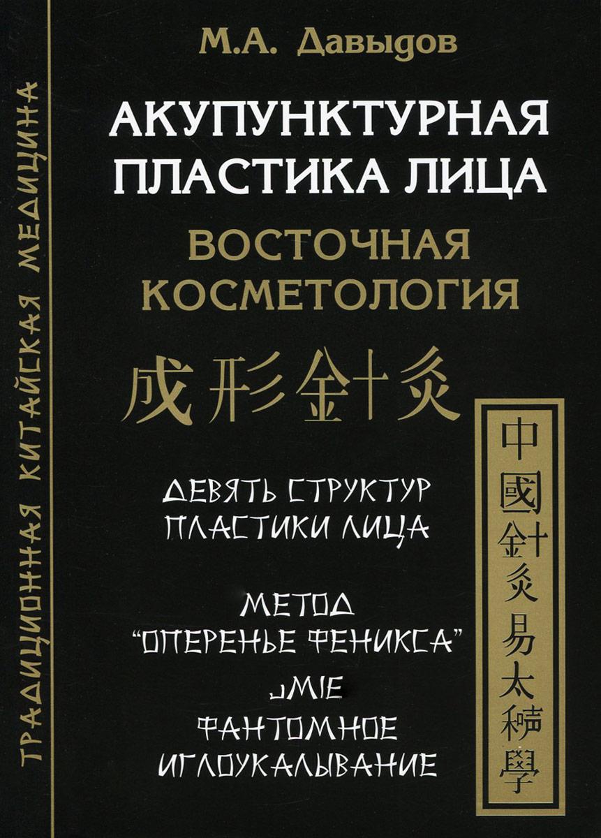 Акупунктурная пластика лица. Восточная косметология. М. А. Давыдов