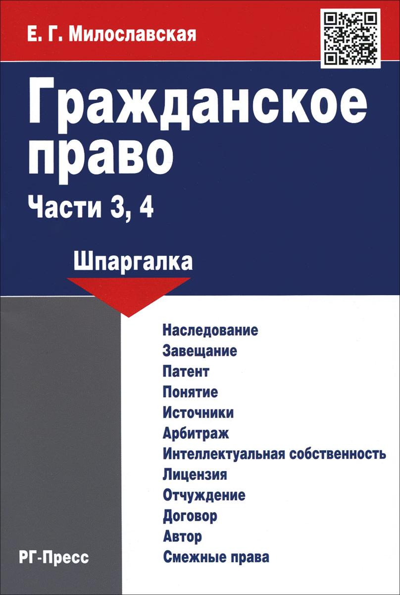 Е. Г. Милославская Гражданское право. Части 3, 4. Шпаргалка