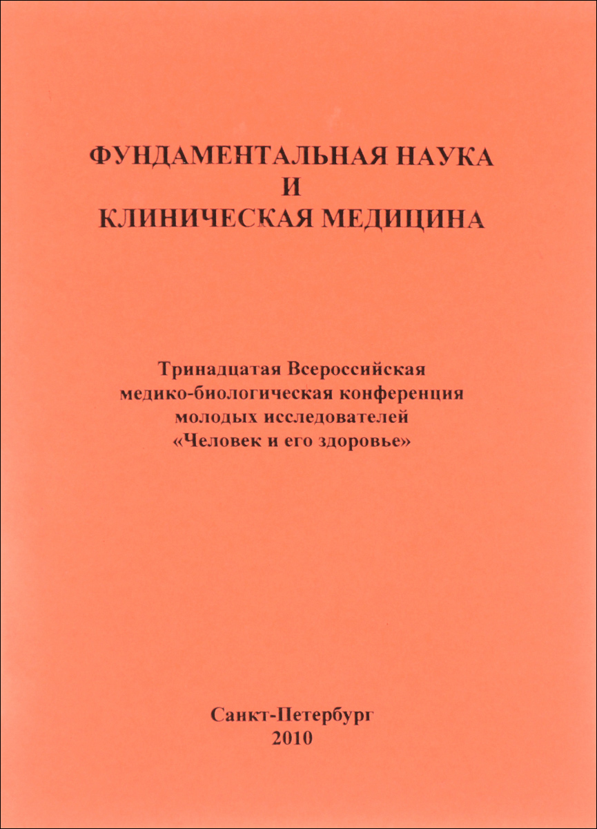 Фундаментальная наука и клиническая медицина deux par deux ут 00007862
