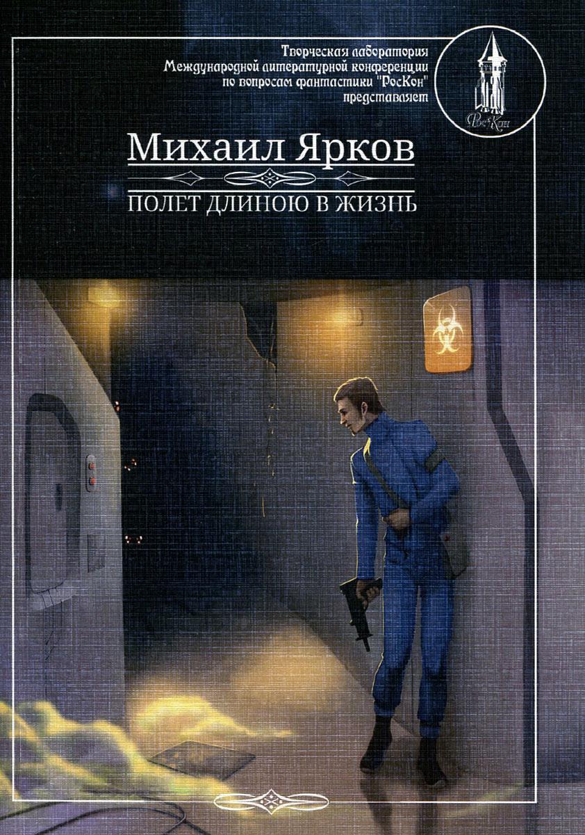 Михаил Ярков Полет длинною в жизнь цай цзюнь вирус