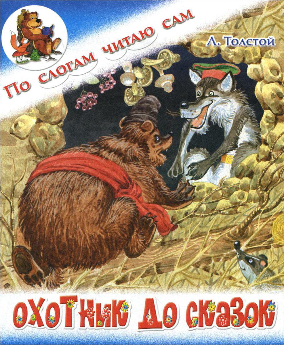 Л. Толстой Охотник до сказок эксмо читаю слова и предложения для детей 6 7 лет