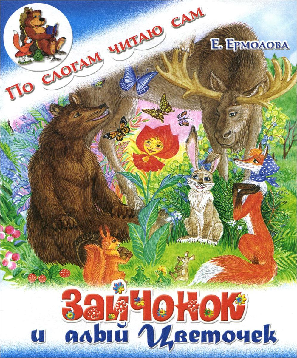 Е. Ермолова Зайчонок и алый Цветочек