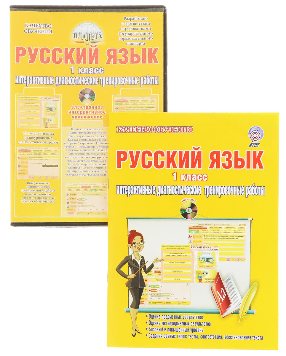 Русский язык. 1 класс. Интерактивные диагностические тренировочные работы. Дидактическое пособие с электронным интерактивным приложением (+ CD)