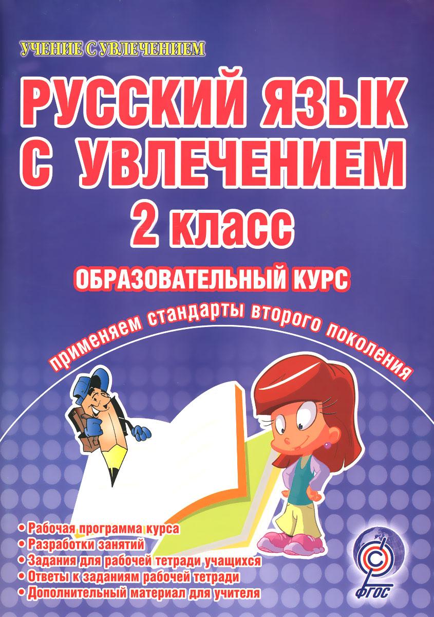 русский язык с увлечением 3 класс гдз