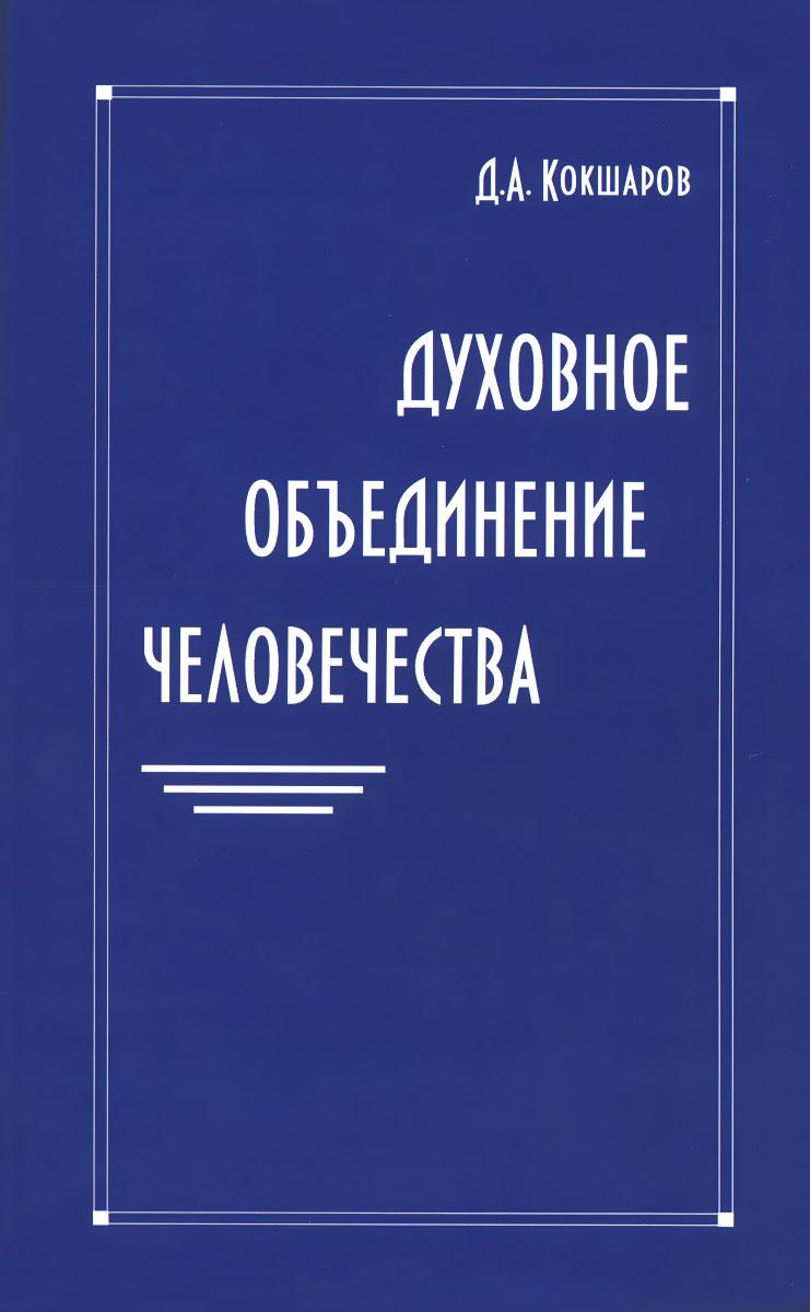 Духовное объединение человечества  (2012 - 2015). Д. А. Кокшаров