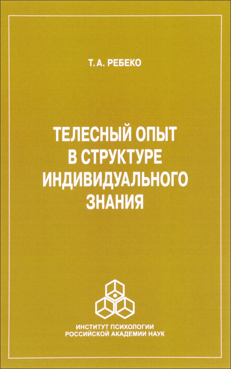 Т. А. Ребеко Телесный опыт в структуре индивидуального знания м а холодная когнитивные стили о природе индивидуального ума isbn 5 9292 0061 0