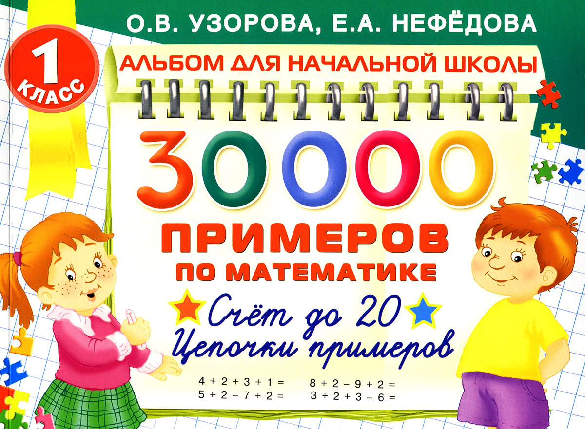 О. В. Узорова, Е. А. Нефедова Математика. 30000 примеров. 1 класс. Счет до 20. Цепочки примеров коротяева елизавета валентиновна счет и правила по математике 1 класс