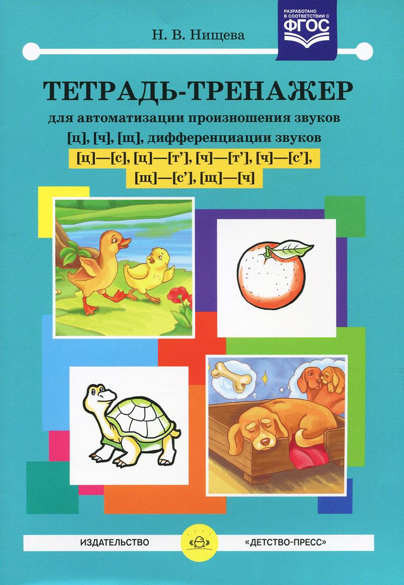 Н. В. Нищева Тетрадь-тренажер для автоматизации произношения звуков [ц], [ч], [щ], дифференциации звуков [ц]-[с], [ц]-[т'], [ч]-[т'], [ч]-[с'], [щ]-[с'], [щ]-[ч] ISBN: 978-5-90679-777-3 кружка printio щ и т