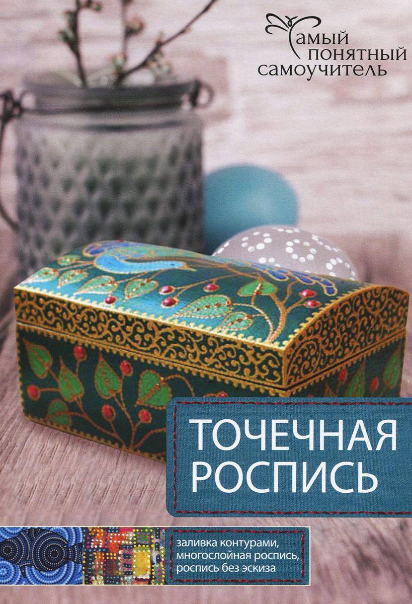 Точечная роспись. Юлия Фисюк