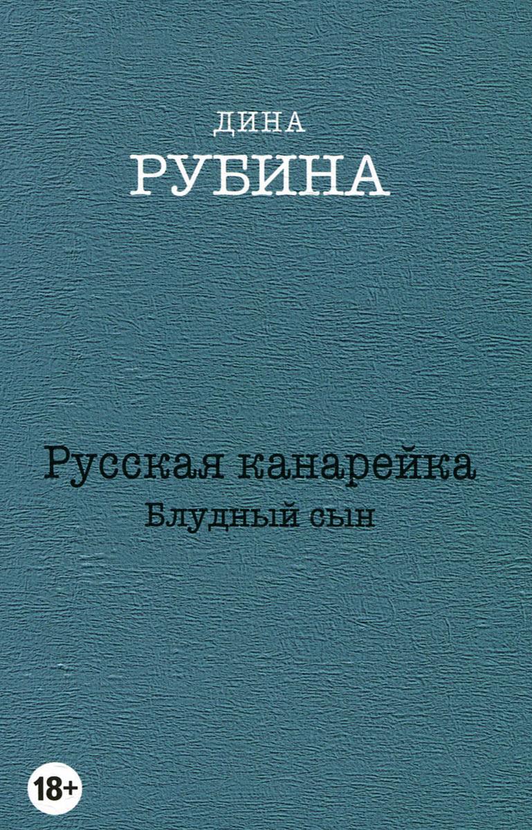 Дина Рубина Русская канарейка. Блудный сын рубина д русская канарейка голос