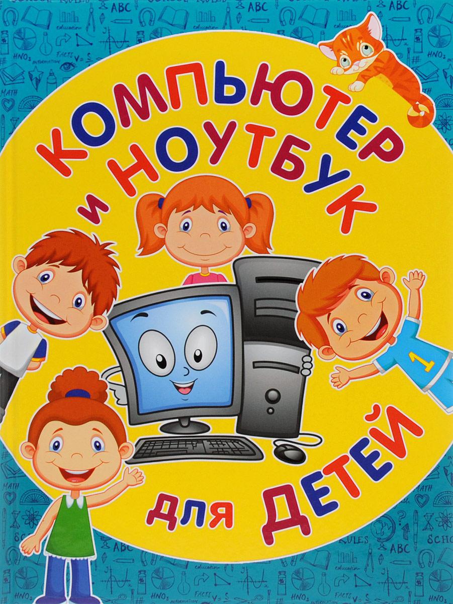 С. А. Бондаренко Компьютер и ноутбук для детей книги эксмо компьютер и ноутбук для детей