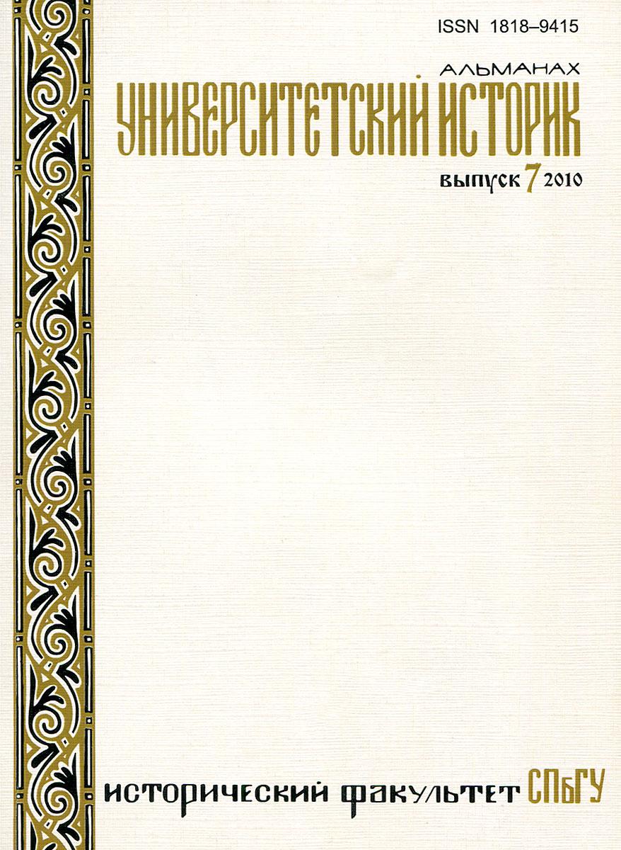 Университетский историк. Альманах, выпуск 7, 2010 база альманах 1 2010