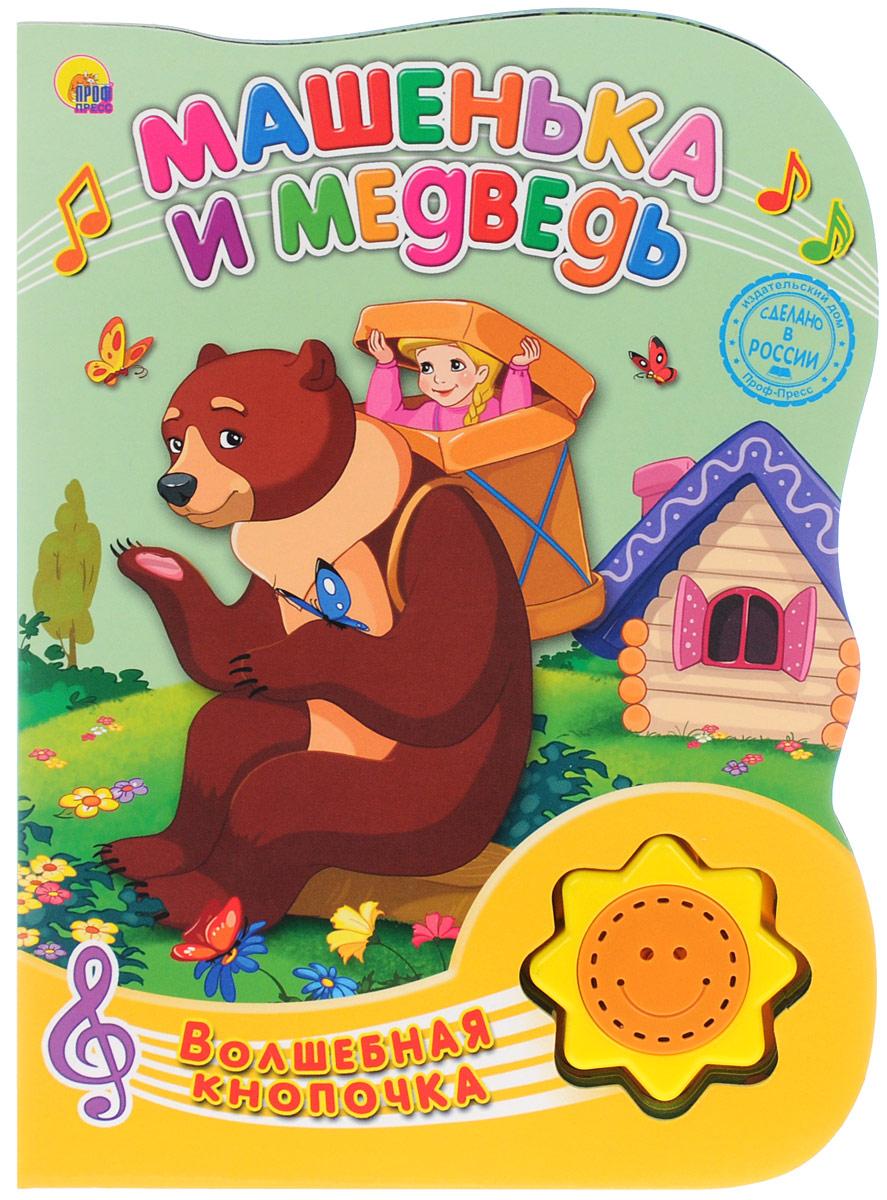 Машенька и медведь. Книжка-игрушка машенька и медведь книжка игрушка