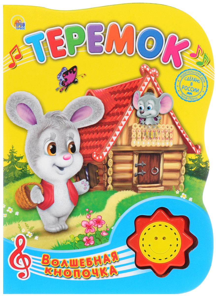 Теремок. Книжка-игрушка книжки картонки росмэн волшебная снежинка новогодняя книга