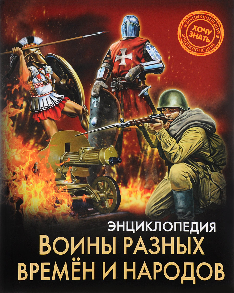 Энциклопедия. Воины разных времен и народов