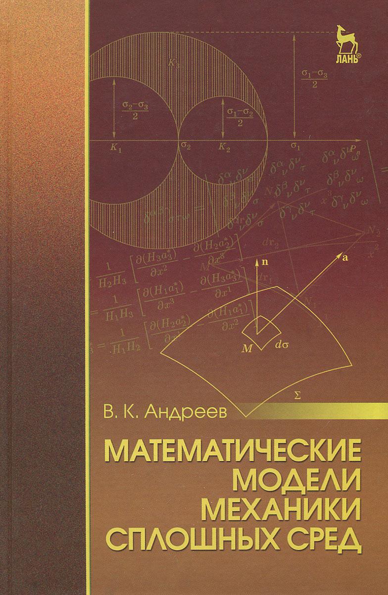 В. К. Андреев Математические модели механики сплошных сред. Учебное пособие л д ландау а и ахиезер е м лифшиц механика и молекулярная физика учебное пособие