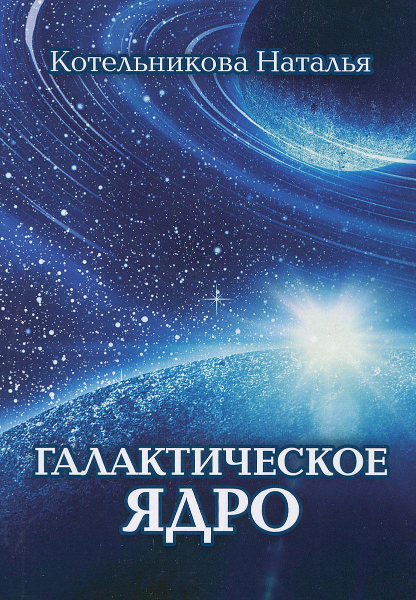 Наталья Котельникова Галактическое ядро