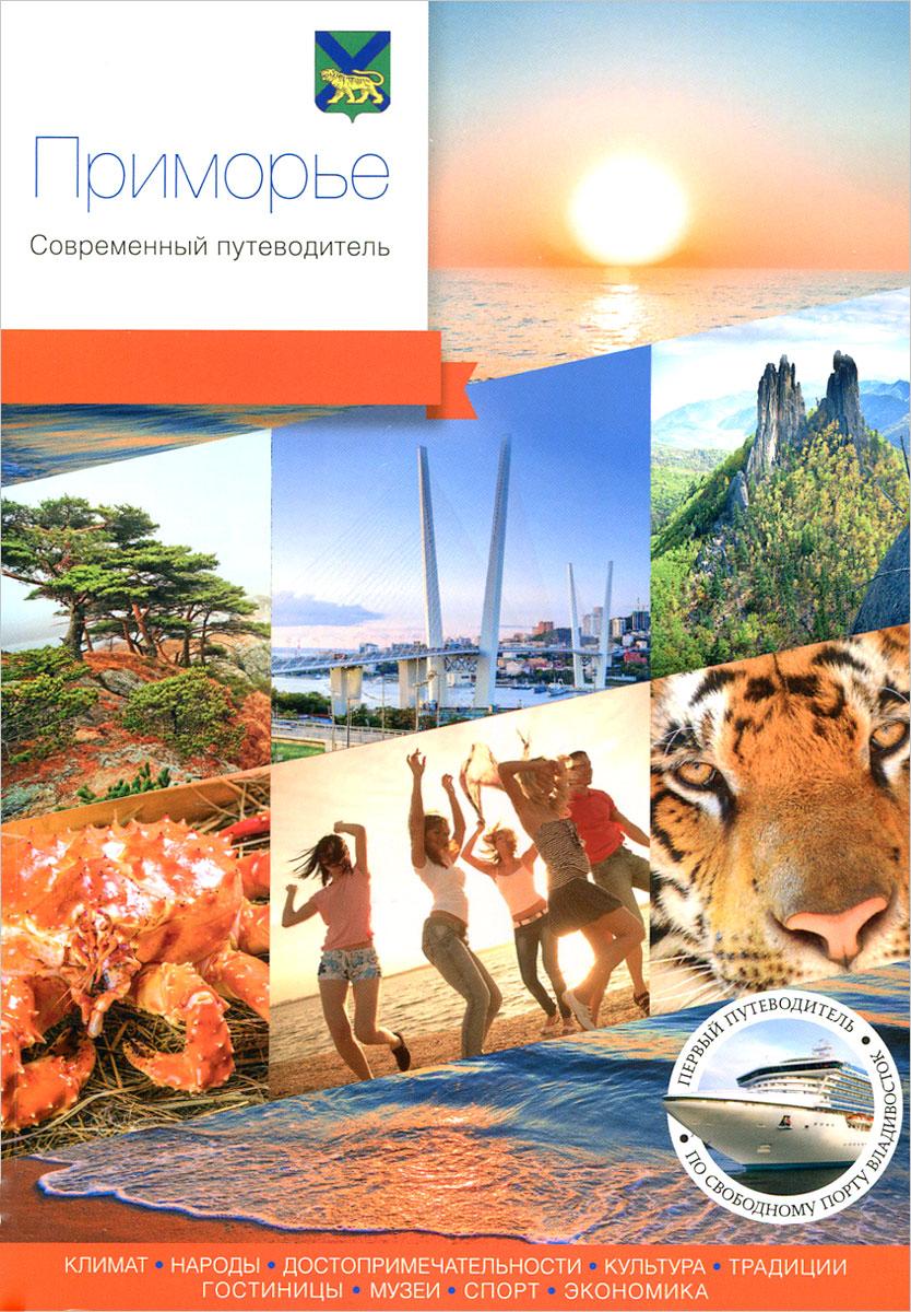 Приморье. Современный путеводитель ISBN: 978-5-9906156-6-3 марикультура приморского края